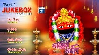 Tarini Bhajan| Tarini Darshan| Odia Devotional Album| Oriya Bhajan