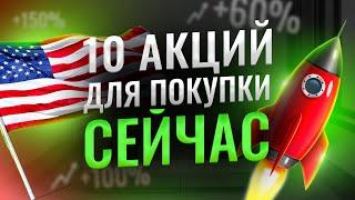 КАКИЕ АКЦИИ КУПИТЬ СЕЙЧАС? 10 лучших акций США по версии Zacks