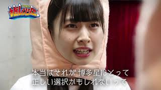 「寸劇戦隊 指レンジャー」第7話 予告編 / HKT48[公式]