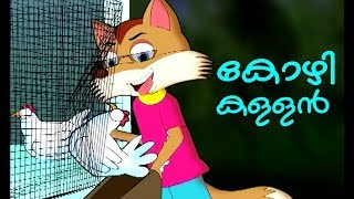 കോഴി കള്ളൻ ! # Malayalam Cartoon For Children # Malayalam Animation Cartoon
