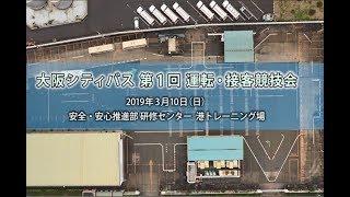 大阪シティバス 第1回 運転・接客競技会