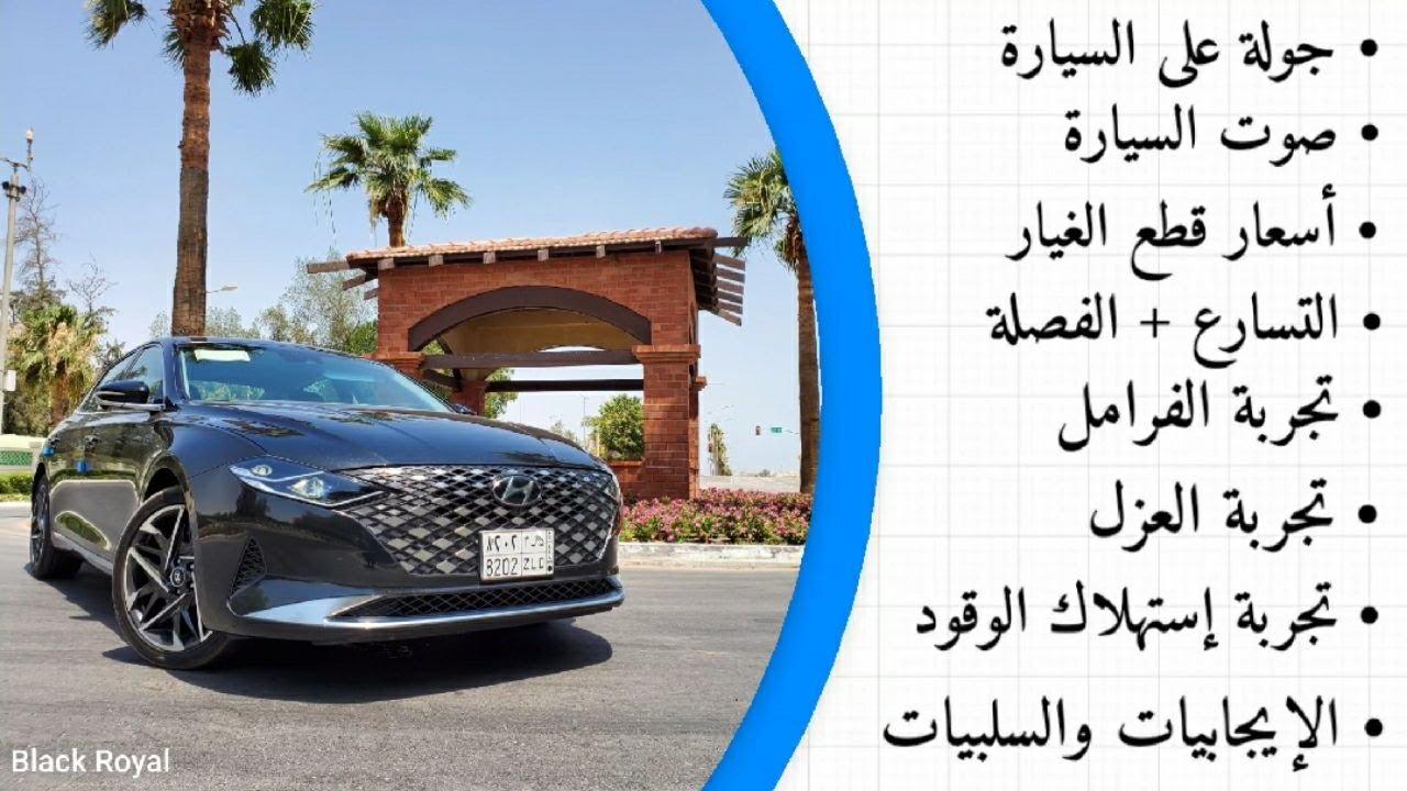 تجربة السيارة الرئيسية من هيونداي: أزيرا 2021 فئة الفل