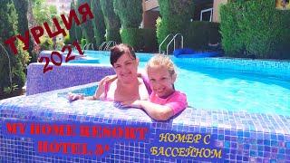 MY HOME RESORT HOTEL 5 АВСАЛЛАР АЛАНЬЯ НОМЕР С БАССЕЙНОМ ОТДЫХ В ТУРЦИИ 2021