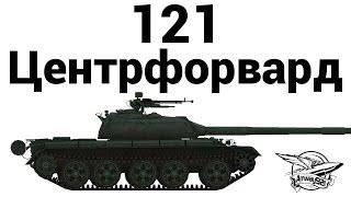 121 - Центрфорвард