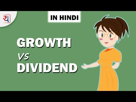 Growth vs Dividend option in Hindi | Growth और Dividend में अंतर | Mutual Funds in Hindi