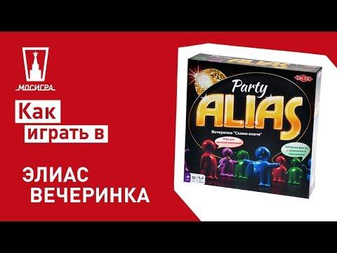 Настольная игра Элиас Вечеринка: правила