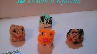 3D Хомяк и Кролик урок 1