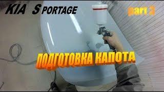 KIA Sportage 3. Как убрать сколы на капоте.
