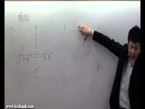 พื้นฐานทางเรขาคณิต ม 1 คณิตศาสตร์ครูพี่แบงค์ part 11