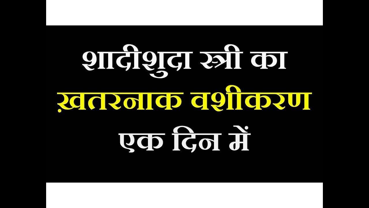 Shadi Shuda Aurat ko Vash me Karne ka Tarika Video ...
