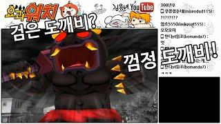 요괴워치 장세라 버전 #87 [검은 도깨비? 껌정 도깨비!] (Yo-Kai Watch)