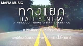 [Mafia Music] DAILY'NEW - ทางแยก (Official Audio) +Lyrics Video