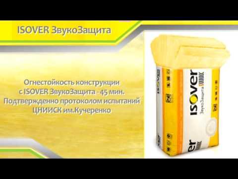 Новый продукт ISOVER ЗвукоЗащита