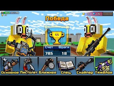 Pixel Gun 3D - #5 НУБ БЕЗ ДОНАТА 🌚 ТОП АРСЕНАЛ (381 серия)