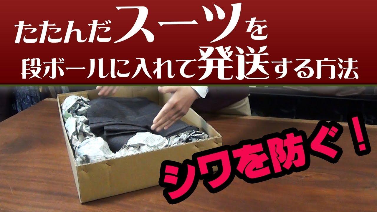 スーツ 梱包 メルカリ メルカリで売れた洋服の梱包方法は?送料はどれくらい?お得な配送方法について徹底解説!