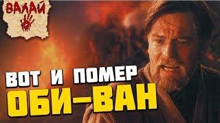 ВОТ И ПОМЕР ОБИ-ВАН. Пародия на песню