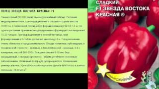 видео Перец