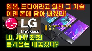 """LG, 세계 최초 롤러블폰 나오나? 일본 """"드디어""""라고 외친 그 기술!"""