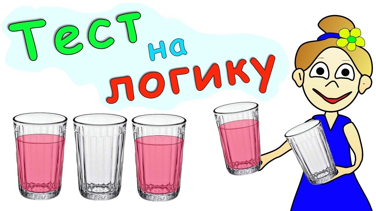 Тест на логику. Что делать со стаканами ?=) - YouTube