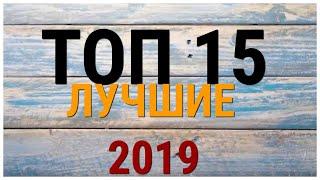 ТОП 15 ЛУЧШИХ ФИЛЬМОВ 2019 ГОДА