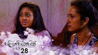 Palingu Piyapath | Episode 28 - (2020-02-02) | ITN Thumbnail