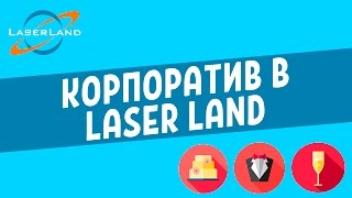 видео Корпоратив на 10 человек в Москве