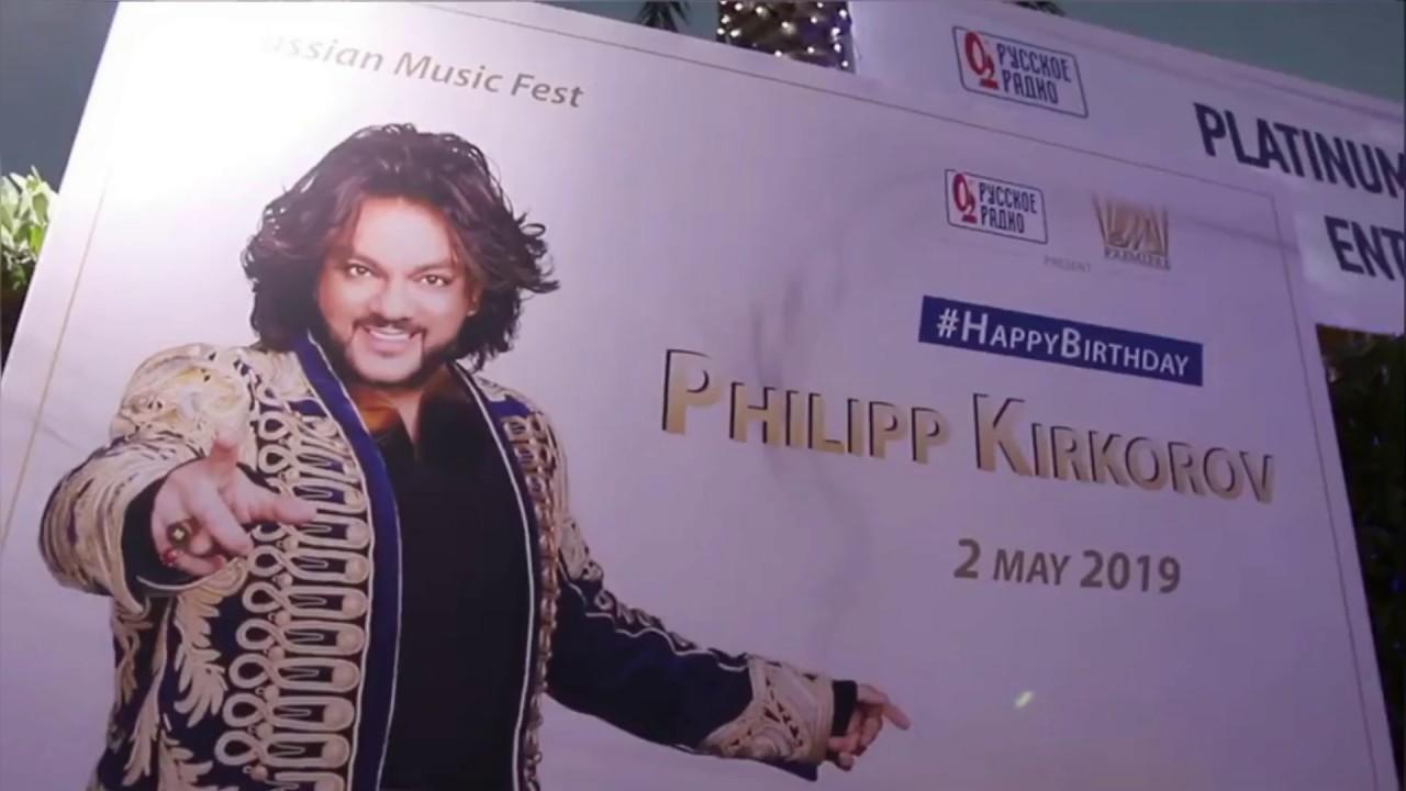 Филипп Киркоров - День рождения в Дубае, P. S. 01-04.05.2019