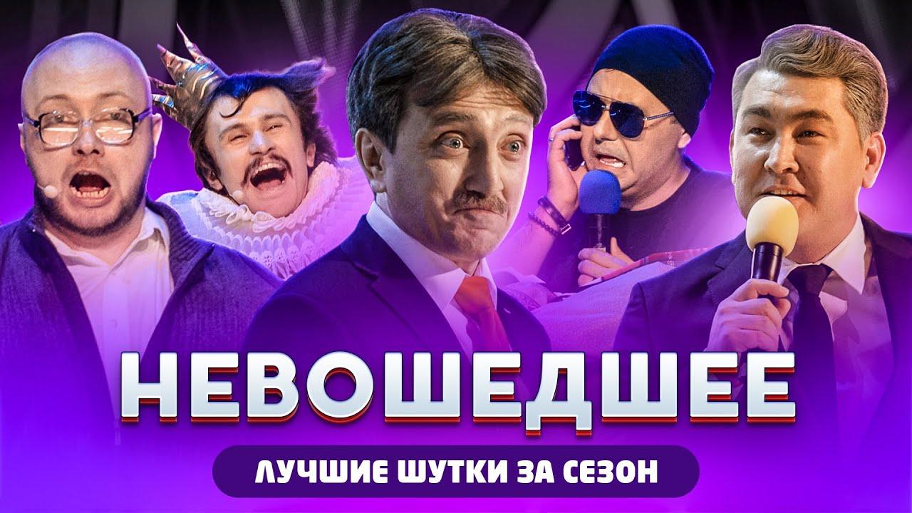 КВН 2021/ Лучшие шутки из невошедшего / про квн