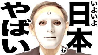 緊急事態宣言でいよいよヤバい事になってきた日本国民の歌 関白宣言 替え歌 緊急事態宣言のうた