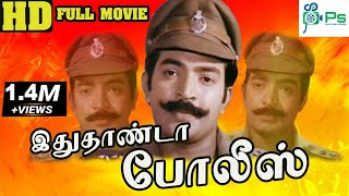 Ithu Thaanda Police ||இதுதாண்டா போலீஸ் || Rajasekhar (actor)|| Police Story Tamil Dubbed Full Movie