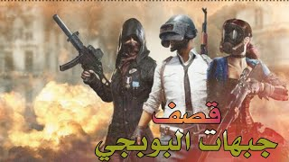 دبكات قصف جبهات البوبجي || الفنان علي الجاسم حصريا 2020