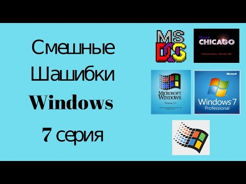 Смешные ошибки #7 MS-DOS 7.1, Windows Chicago, Windows 3.1, Windows 7, Windows 95
