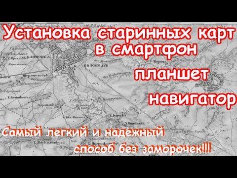 УСТАНОВИТЬ СТАРИННЫЕ КАРТЫ ПРОЩЕ ПРОСТОГО!!!САМЫЙ ЛЕГКИЙ И НАДЕЖНЫЙ СПОСОБ!!!МД нам в помощь