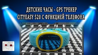 Детские часы GPS трекер Cityeasy 520 с функцией телефона(Купить можно - https://goo.gl/iKQwwC Cityeasy 520 GPS Tracker Smart Kid Children Watch For Android / IOS Anti-lost Kid Полный обзор ..., 2015-07-29T20:30:54.000Z)