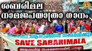 ശബരിമല നാമജപയാത്രായ്ക്ക് ഭക്തിയും ആവേശവുമായൊരു ഗാനം   Save Sabarimala   Ayyappa Devotional Songs