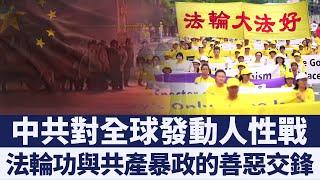 中共對全球發動人性戰 法輪功與共產暴政的善惡交鋒|專題報導|新唐人亞太電視
