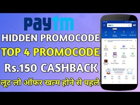 Paytm Top 4 Hidden Promocode For All Paytm User September 2018||100% Cashback Paytm Offer Today