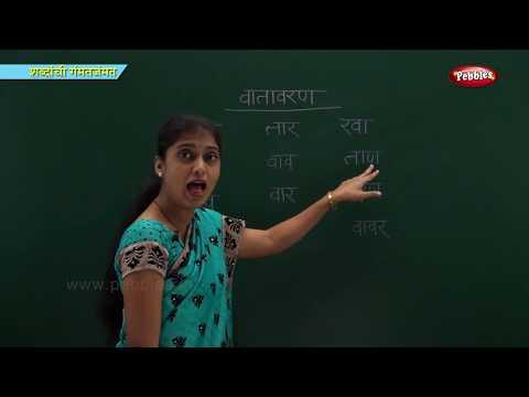 Fun with Words in Marathi | Learn Marathi For Kids | Marathi Grammar | Marathi For Beginners