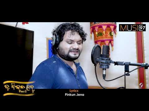 Tu Bikala Habu  Prema Pain Part 2 Hd _odia New Sad Song 2020_humane Sagar_jeet Baral
