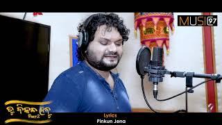 Tu Bikala Habu Prema Pain Part 2_Odia New Sad Song 2020_Humane Sagar_Jeet Baral