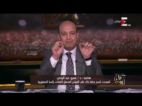 كل يوم - مداخلة المتحدث باسم حملة خالد على حول سرقة التوكيلات والتعنت ضد حملته فى بعض المحافظات