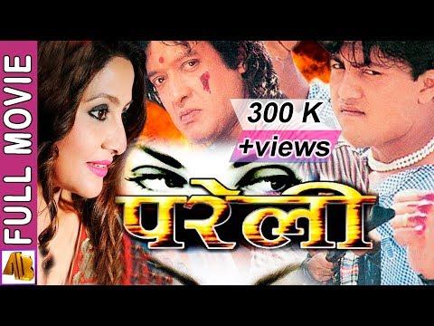 Nepali Full Movie Pareli | Rajesh Hamal | Deepa Shree Niraula | AB Pictures Farm | B.G Dali