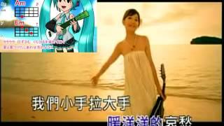 小手拉大手_ktv_附烏克麗麗譜(ukulele)