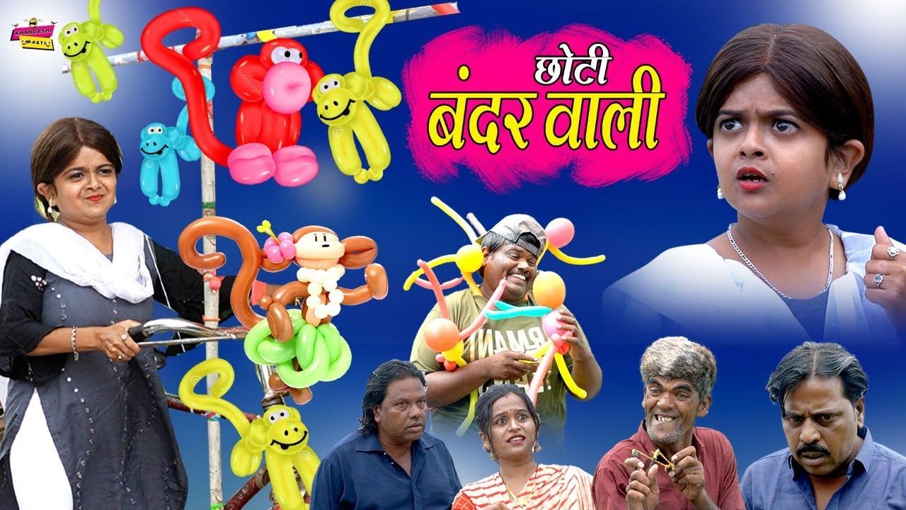 छोटी बन्दर वाली | CHOTI BANDAR WALI | Khandesh Comedy Video । Choti Comedy । Chotu
