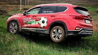 Hyundai Santa Fe 2019 глазами владельца Хендай Туссан 2019
