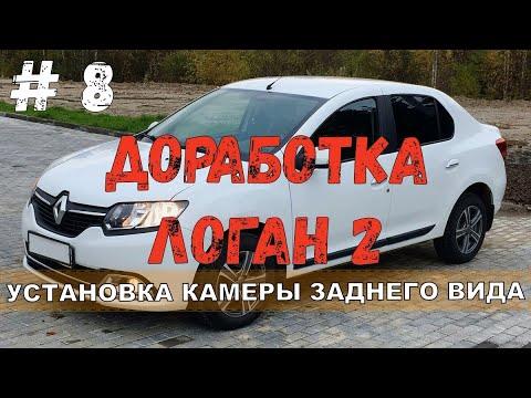 КАМЕРА ЗАДНЕГО ВИДА ЛОГАН 2  SANDERO УСТАНОВКА  ATOTO AC-SC3601