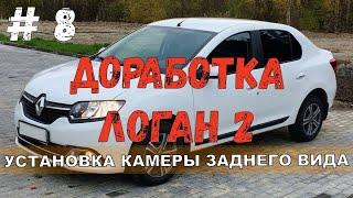 подключение камеры заднего вида в Renault и Dacia с монитором MediaNav