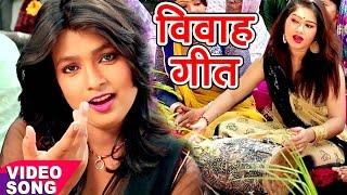 सुपरहिट विवाह गीत 2017 - मोहिनी पांडे - Ori राल बार - Sampurn विवाह गीत - भोजपुरी विवाह गीत