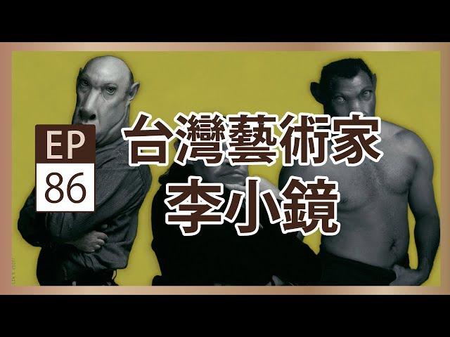 李小鏡 | 影像敘事 - 央廣x臺北市立美術館「聲動美術館」(第八十六集)