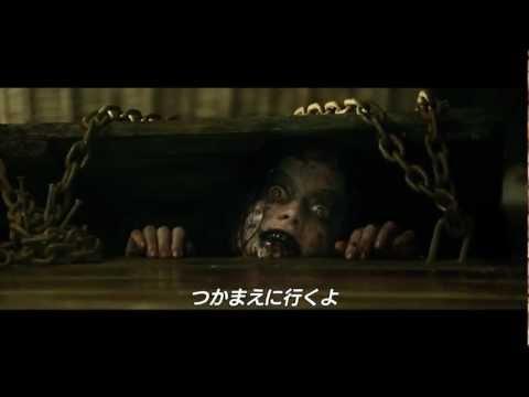 『死霊のはらわた』恐怖体験キャンペーン予告編